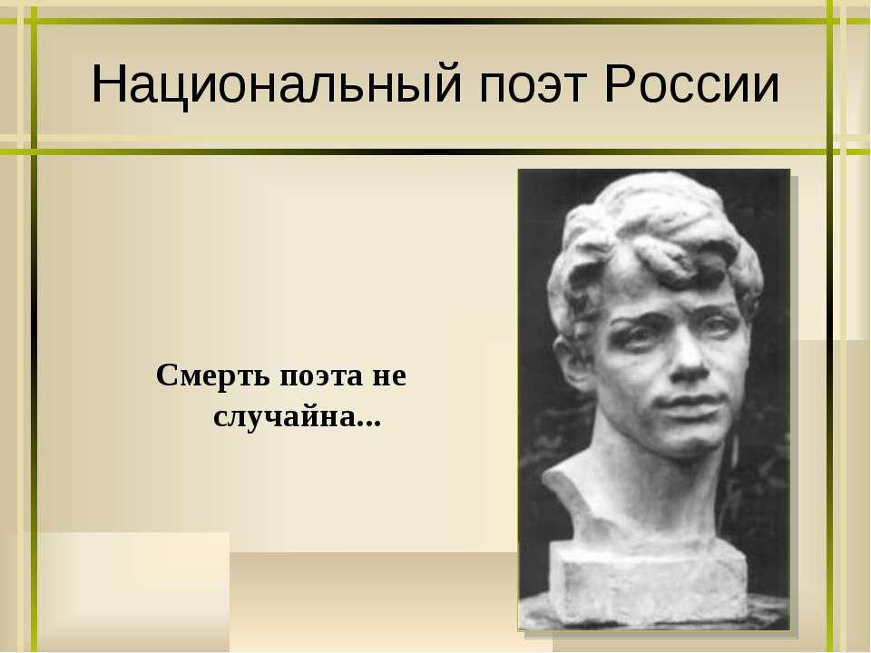 Национальный поэт России Смерть поэта не случайна...