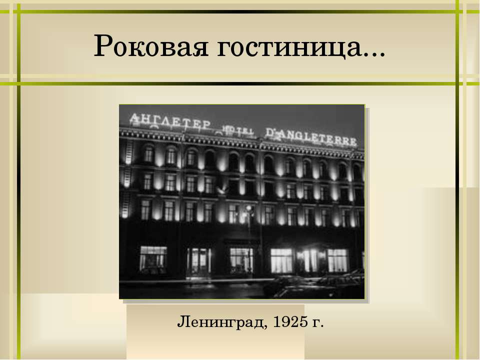 Роковая гостиница... Ленинград, 1925 г.