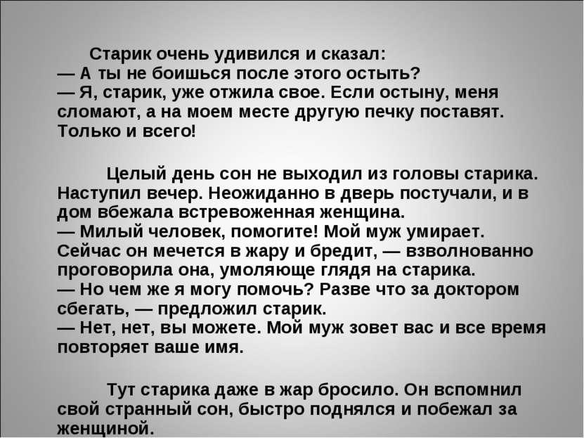 Старик очень удивился и сказал: — А ты не боишься после этого остыть? — Я, ст...