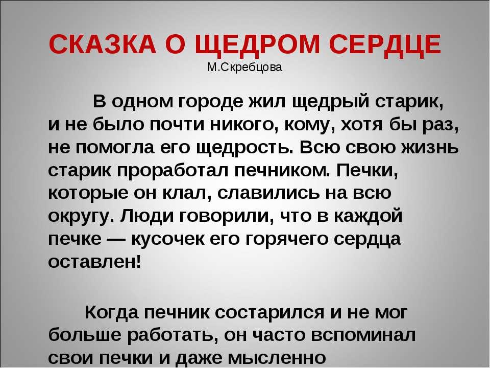 СКАЗКА О ЩЕДРОМ СЕРДЦЕ М.Скребцова  В одном городе жил щедрый старик, и не б...