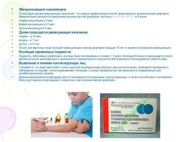 Иммунизация населения В настоящее время иммунизация населения – это самый эфф...