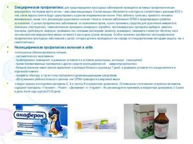 Специфическая профилактика: для предотвращения простудных заболеваний проводя...