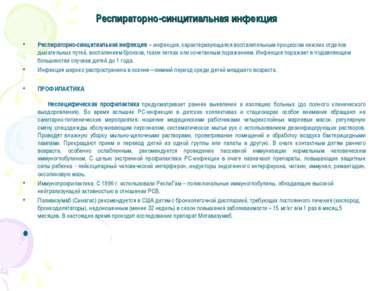 Респираторно-синцитиальная инфекция Респираторно-синцитиальная инфекция – инф...