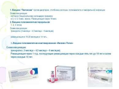 """1. Вакцина """"Пентаксим"""" против дифтерии, столбняка,коклюша, полиомиелита и гем..."""