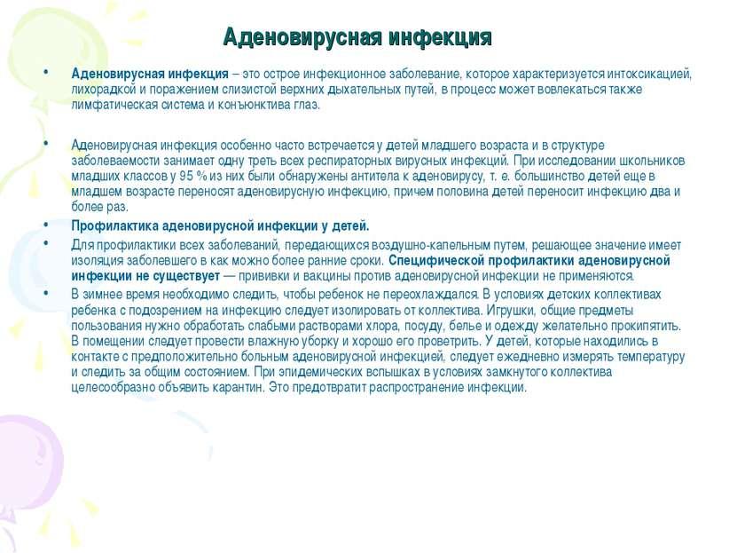 Аденовирусная инфекция Аденовирусная инфекция – это острое инфекционное забол...