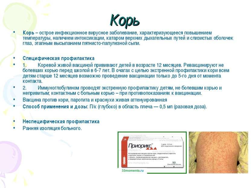 Корь Корь– острое инфекционное вирусное заболевание, характеризующееся повыш...