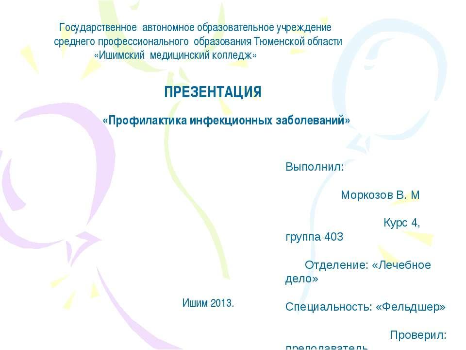 Выполнил: Моркозов В. М Курс 4, группа 403 Отделение: «Лечебное дело» Специал...