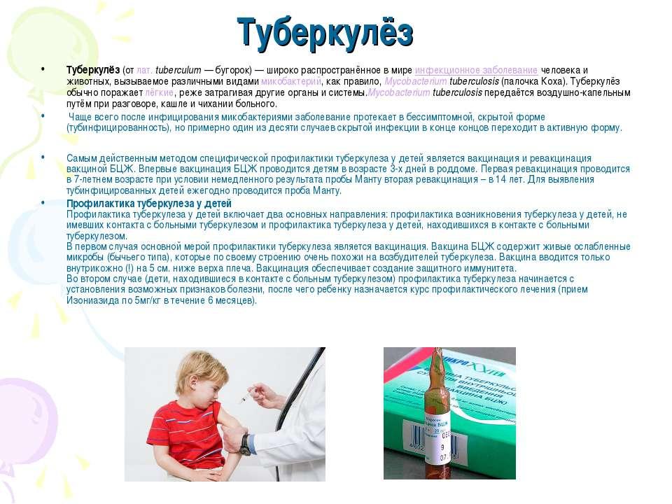 Туберкулёз Туберкулёз(отлат.tuberculum— бугорок) — широко распространённо...