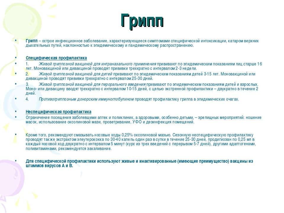 Грипп Грипп– острое инфекционное заболевание, характеризующееся симптомами с...
