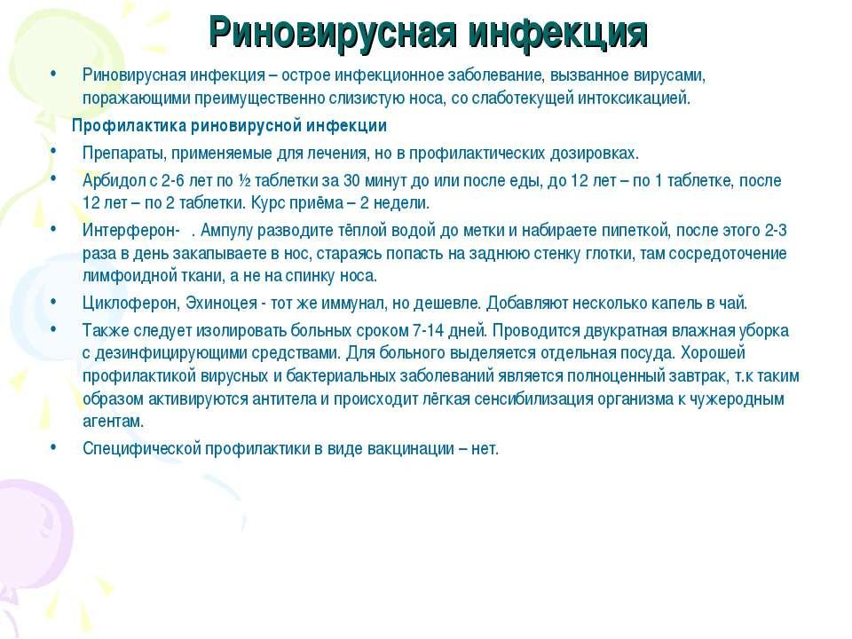 Риновирусная инфекция Риновирусная инфекция – острое инфекционное заболевание...