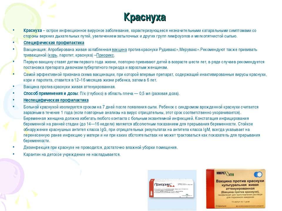 Краснуха Краснуха– острое инфекционное вирусное заболевание, характеризующе...