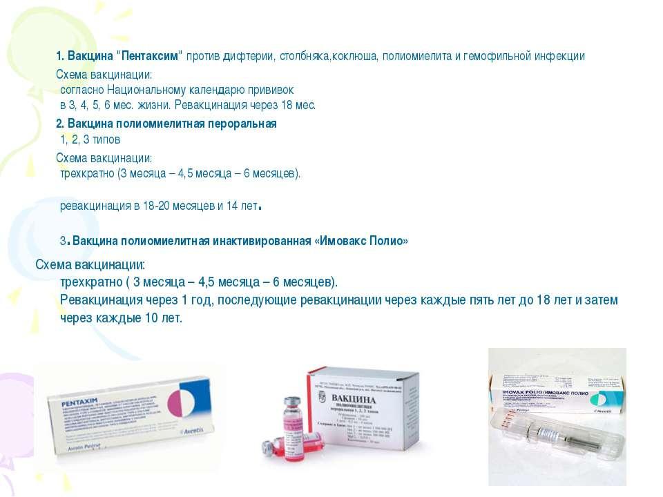 Вакцинация против гемофильной инфекции типа b в российской.