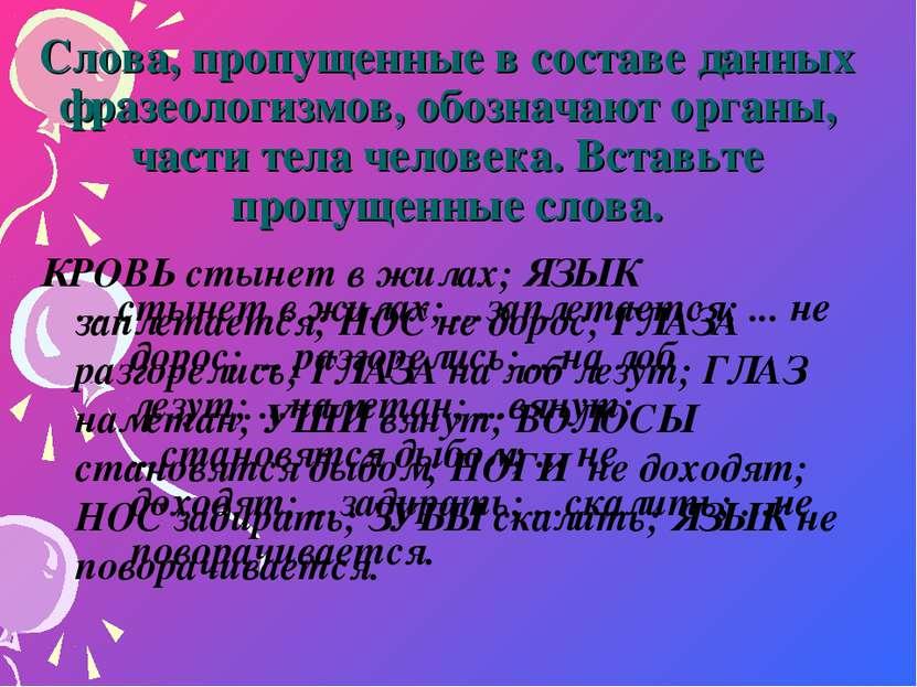 Слова, пропущенные в составе данных фразеологизмов, обозначают органы, части ...