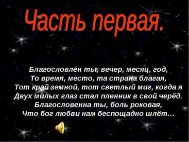 Благословлён ты, вечер, месяц, год, То время, место, та страна благая, Тот кр...