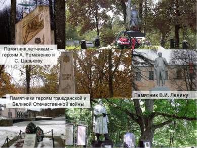 Памятники героям гражданской и Великой Отечественной войны Памятник В.И. Лени...