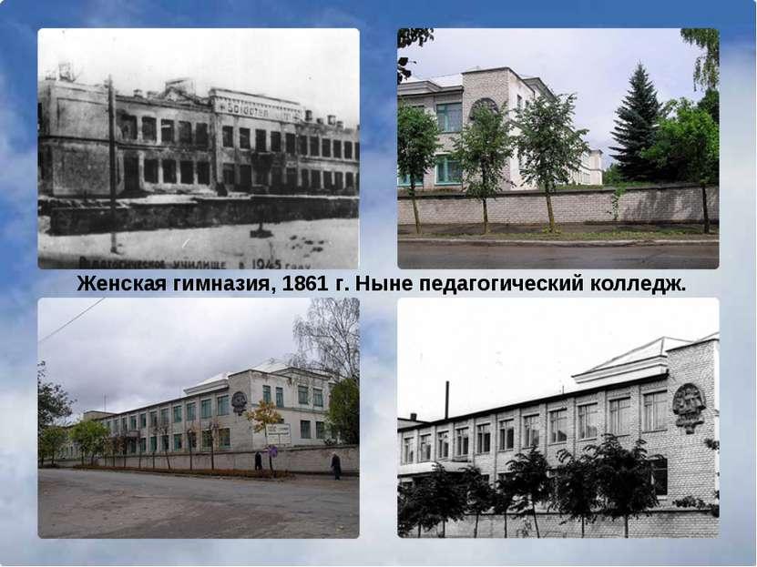 Женская гимназия, 1861 г. Ныне педагогический колледж.