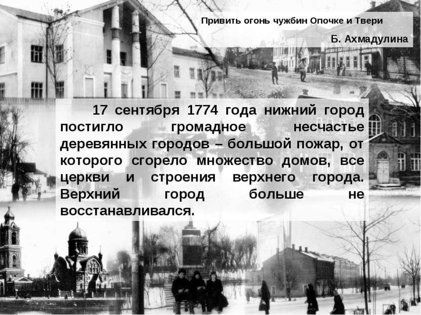 17 сентября 1774 года нижний город постигло громадное несчастье деревянных го...