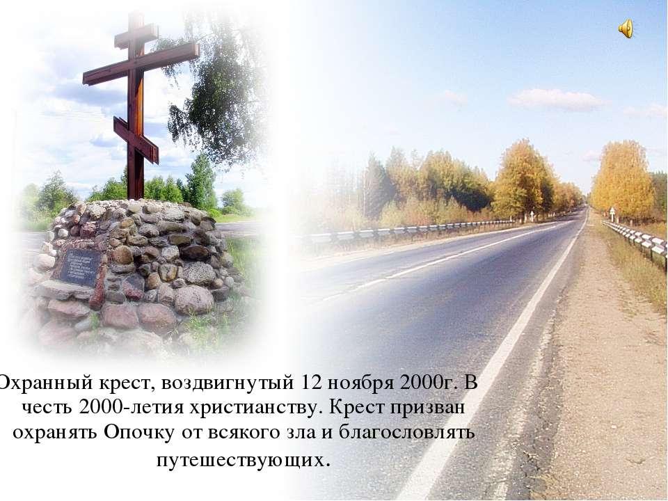 Охранный крест, воздвигнутый 12 ноября 2000г. В честь 2000-летия христианству...