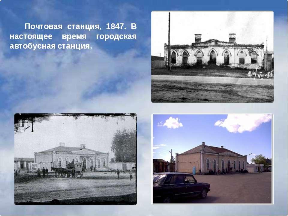 Почтовая станция, 1847. В настоящее время городская автобусная станция.