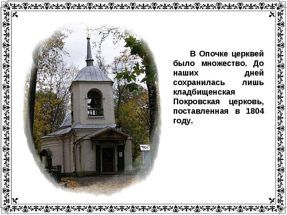 В Опочке церквей было множество. До наших дней сохранилась лишь кладбищенская...