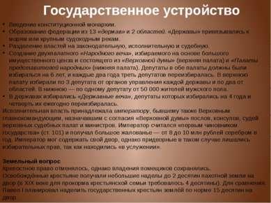 Введение конституционной монархии. Образование федерации из 13 «держав» и 2 о...