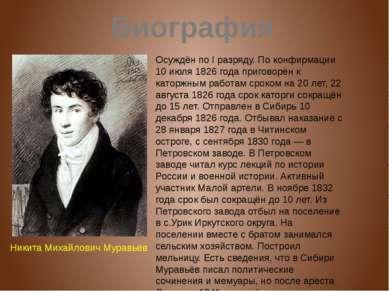 Осуждён по I разряду. По конфирмации 10 июля 1826 года приговорён к каторжным...