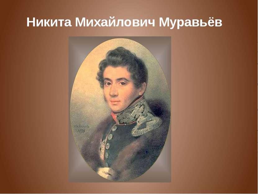 Никита Михайлович Муравьёв