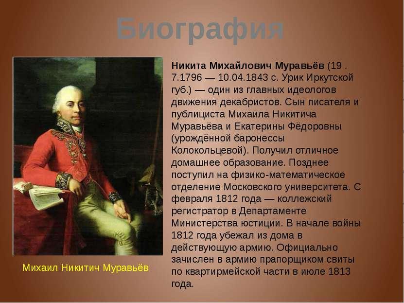 Никита Михайлович Муравьёв (19 .7.1796— 10.04.1843 с. Урик Иркутской губ.)—...