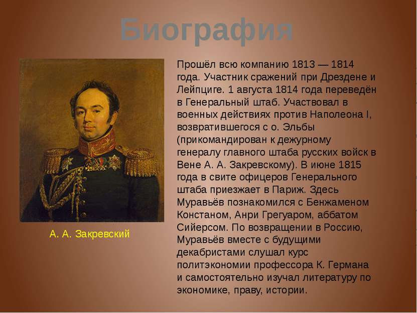 Прошёл всю компанию 1813— 1814 года. Участник сражений при Дрездене и Лейпци...