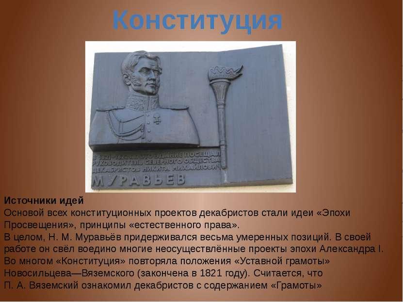 Источники идей Основой всех конституционных проектов декабристов стали идеи «...