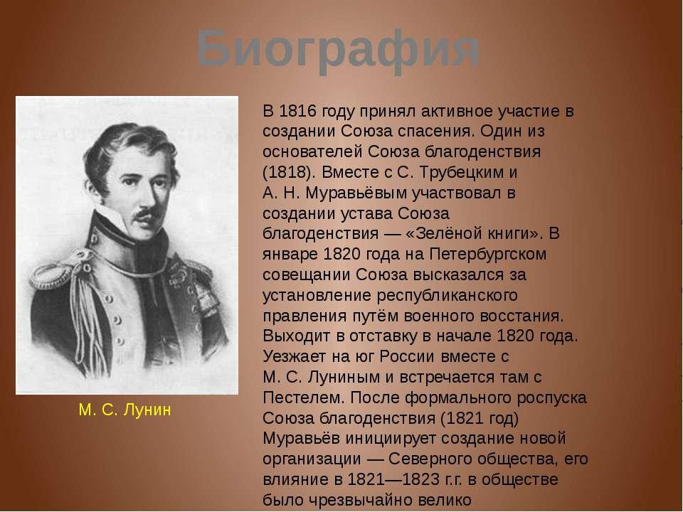В 1816 году принял активное участие в создании Союза спасения. Один из основа...