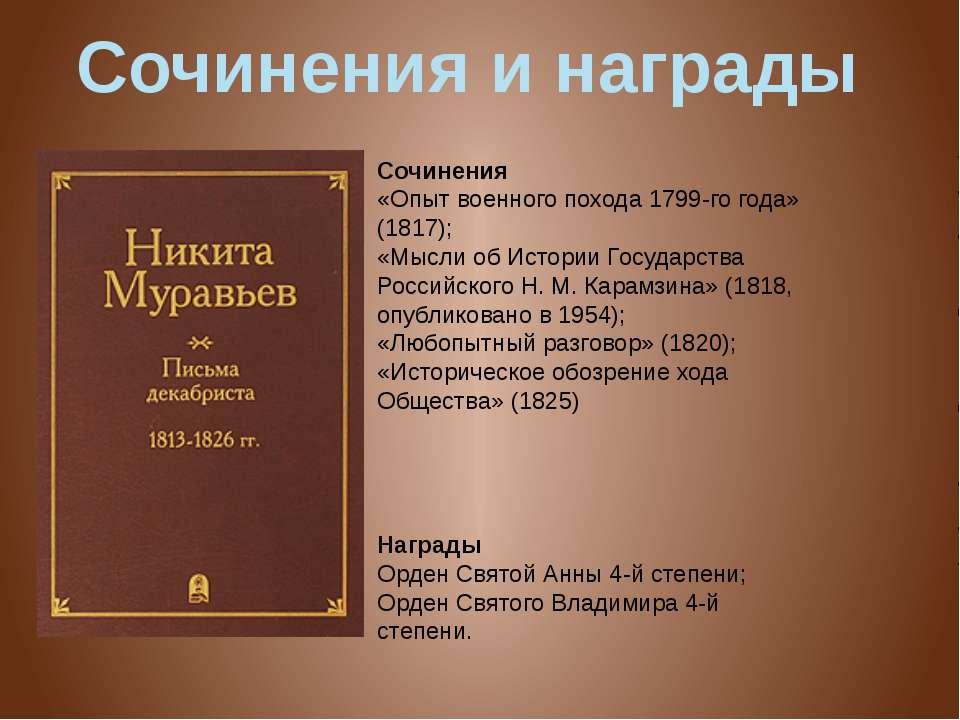 Сочинения «Опыт военного похода 1799-го года» (1817); «Мысли об Истории Госуд...