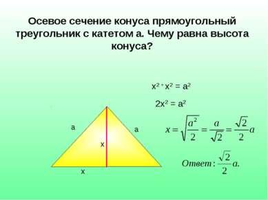 Осевое сечение конуса прямоугольный треугольник с катетом а. Чему равна высот...
