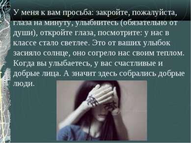 У меня к вам просьба: закройте, пожалуйста, глаза на минуту, улыбнитесь (обяз...