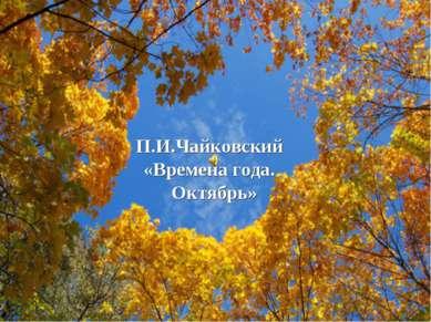 П.И.Чайковский «Времена года. Октябрь»