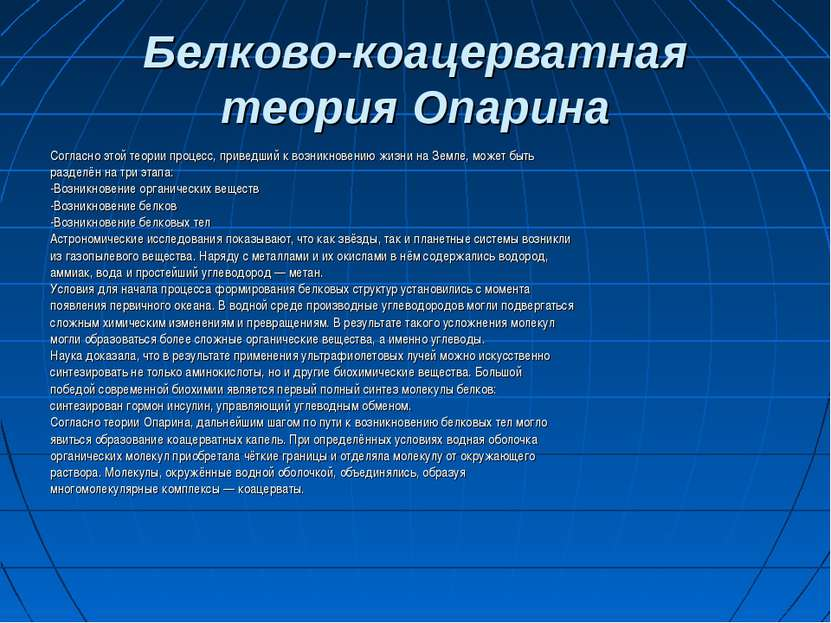 Белково-коацерватная теория Опарина Согласно этой теории процесс, приведший к...