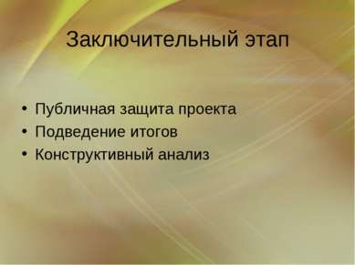 Заключительный этап Публичная защита проекта Подведение итогов Конструктивный...