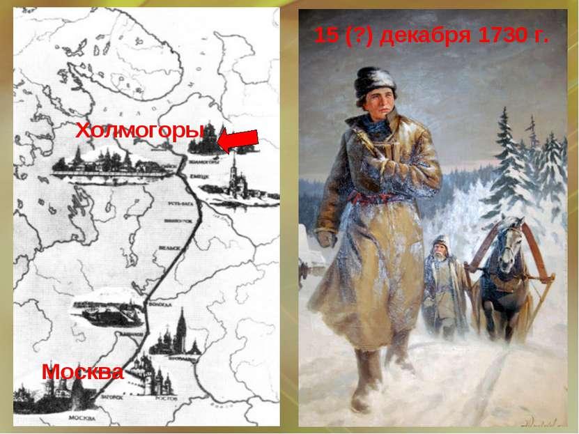 Холмогоры Москва 15 (?) декабря 1730 г.