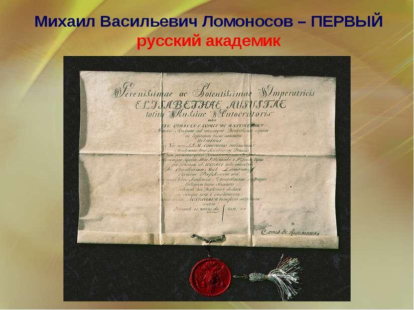 Лето 1741 г. - возвращение в Санкт-Петербург. Научные интересы Ломоносова был...