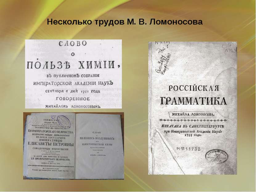 Несколько трудов М. В. Ломоносова