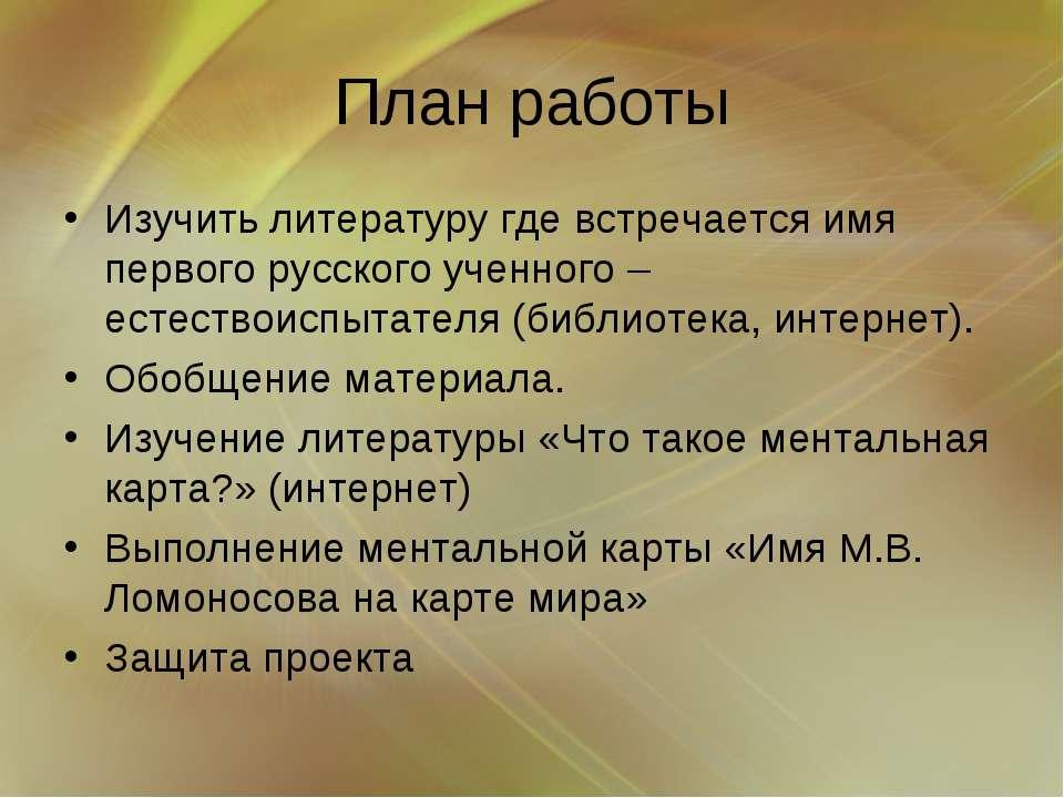 План работы Изучить литературу где встречается имя первого русского ученного ...