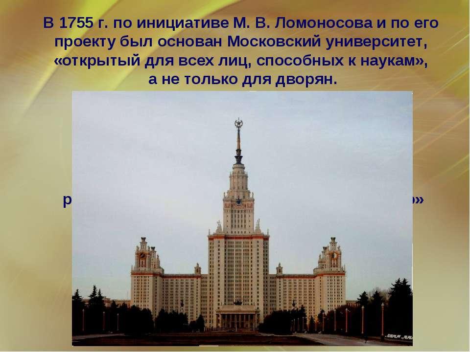 В 1755 г. по инициативе М. В. Ломоносова и по его проекту был основан Московс...