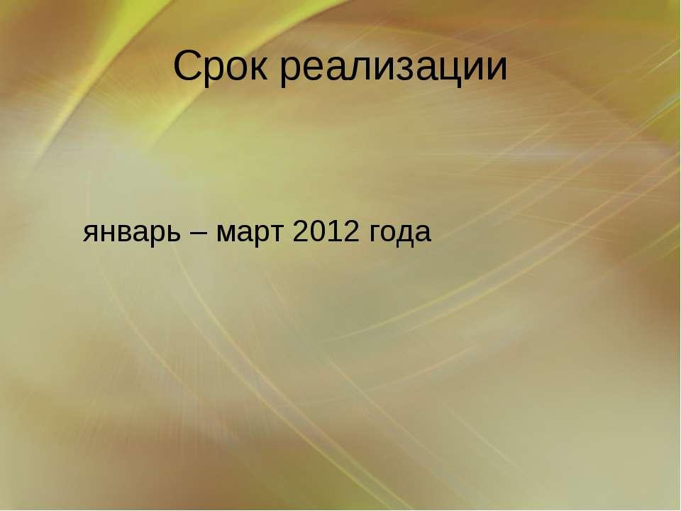 Срок реализации январь – март 2012 года