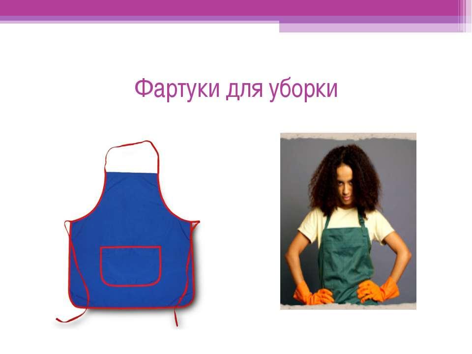 Фартуки для уборки