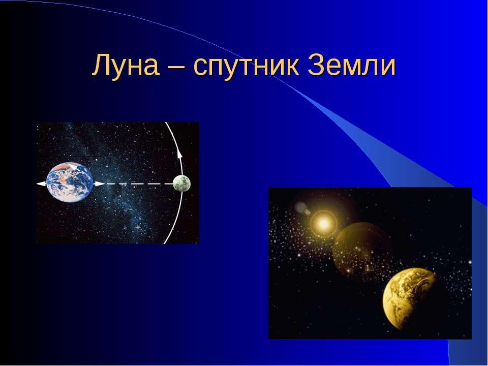 Луна – спутник Земли