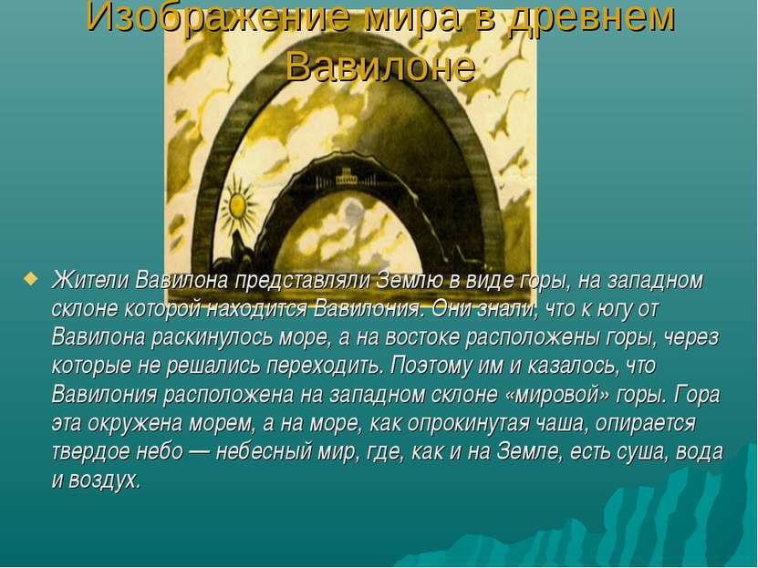 Изображение мира в древнем Вавилоне Жители Вавилона представляли Землю в виде...