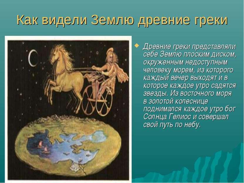 Как видели Землю древние греки Древние греки представляли себе Землю плоским ...