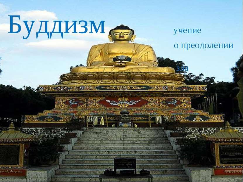 Буддизм учение о преодолении зла