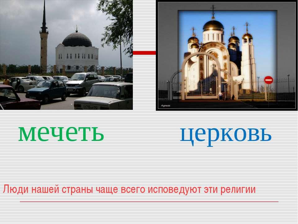 мечеть церковь Люди нашей страны чаще всего исповедуют эти религии