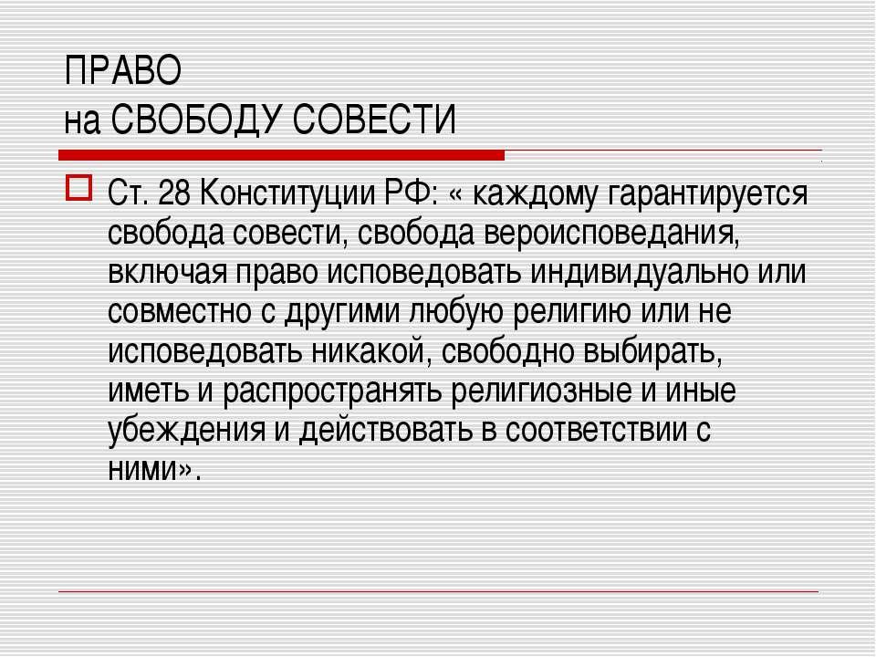 ПРАВО на СВОБОДУ СОВЕСТИ Ст. 28 Конституции РФ: « каждому гарантируется свобо...
